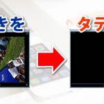 iPhoneで撮影した動画の縦と横の向きを変換する