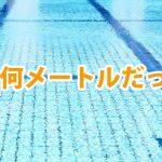 水泳で泳いだ距離をカウントする方法