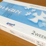 2week(2週間)コンタクトレンズのメリットとデメリット