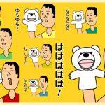 アニメーションLINEスタンプ「動く!クマのパペット」発売中です